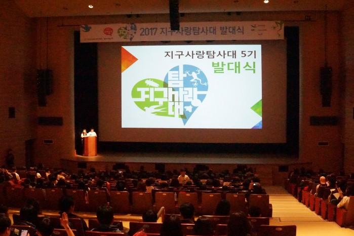 2017 지구사랑탐사대 발대식이 국립과천과학관 어울림홀에서 진행됐다. - (주)동아사이언스 제공